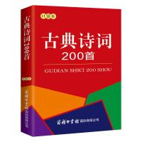 正版新版 古代诗词200首口袋书 诗词 曲古代经典诗词小学中学常用工具书商务印刷馆