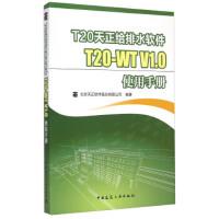 【旧书二手书8成新】T20天正给排水软件T20-WT V1 0使用手册 北京天正软件股份有限公司 中国建筑工业出版社9