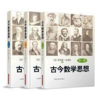 古今数学思想(1)(2)(3)全三册莫里斯・克莱因 (Morris Kline) 上海科学技术出版社