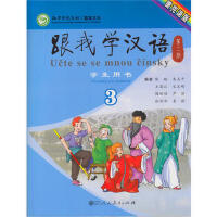跟我学汉语 第二版学生用书3捷克语版 陈钹 9787107228124