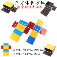 框架结构磁性正方体长方体棱长与表面积演示器 表面积展开模型