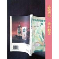 【旧书二手书85品】神奇的药用植物芦荟 /白苇 广东经济出版社