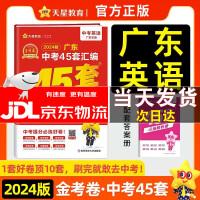 2020广东中考45套汇编英语 天星教育金考卷广东中考45套汇编英语
