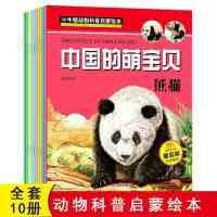 全10册小牛顿动物科普启蒙绘本陆地动物百科全书儿童科普百科绘本小牛顿科普绘本