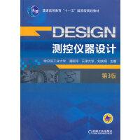 【二手旧书8成新】测控仪器设计 浦昭邦,刘庆纲 9787111481447 机械工业出版社