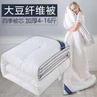 8/10/斤大豆纤维加厚保暖被子冬被棉被春秋宾馆被芯双人