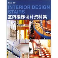 【二手旧书9成新】室内楼梯设计资料集 刘天杰 9787508340128 中国电力出版社