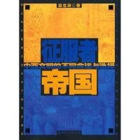 征服者帝国-中西文明的不同命运与选择 凌沧州 工人出版社 9787500841722