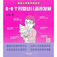 婴幼儿家庭养育丛书:0-6个月婴幼儿语言发展(好妈妈胜过好老师,聪明宝宝养育无需借他人之手。)