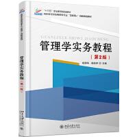 管理学实务教程(第2版)