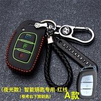 北京现代朗动名图ix35领动25新途胜悦纳扣壳智能汽车钥匙包套真皮SN6141