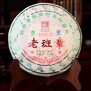 【单片拍】2016年陈升号老班章普洱茶饼茶生茶357克/片