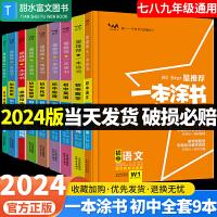一本涂书初中全套9本2020新版语文数学英语物理化学生物政治历史地理全套9本七年级八年级九年级人教版