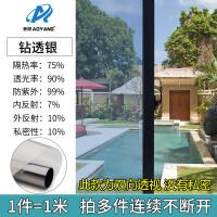 单向透视玻璃贴膜防晒隔热膜窗户贴纸卧室遮光家用阳台反光太阳膜