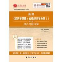 曼昆《经济学原理(宏观经济学分册)》(第7版)课后习题详解-手机版(ID:103525)