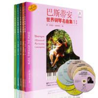正版巴斯蒂安世界钢琴名曲集1-5全套 附8张CD 儿童钢琴练习曲集 流行歌曲钢琴曲 巴斯蒂安世界钢琴名曲12345初级