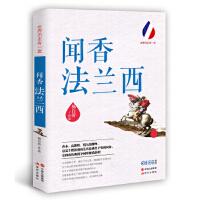 【二手书9成新】闻香法兰西杨白劳9787514342451现代出版社