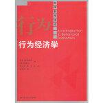 行为经济学(经济科学译库) 威尔金森,贺京同 中国人民大学出版社 9787300161501