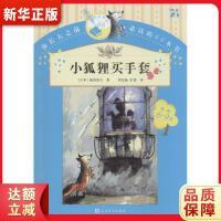 小狐狸买手套 (日)新美南吉 著;周龙梅,彭懿 译 9787020107278 春季阅读 精品推荐