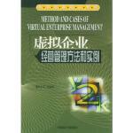 虚拟企业经营管理方法和实例 徐小军 中国国际广播出版社 9787507819489