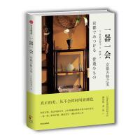 一器一会 京都古物之美 村松美贺子 著 断舍离 收纳 日本瓷器陶瓷 生活美学 民艺餐具茶具制作 漆器花器茶器皿 器物 美