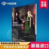 现货港台原版 《这幅画,原来要看这里》 宫下规久朗 新经典文化 繁体中文