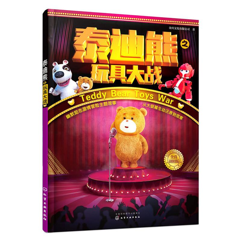 泰迪熊之玩具大战 同名大电影原景重现,励志童话故事从大荧幕搬到您的家!