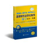 MBA-MPA-MPAcc管理类专业学位联考数学高分一本通(附历年真题)(2019版)