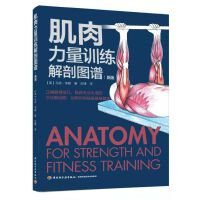 肌肉力量训练解剖图谱:新版