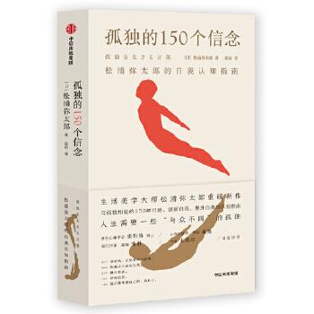 孤独的150个信念:松浦弥太郎的自我认知指南(pdf+txt+epub+azw3+mobi电子书在线阅读下载)