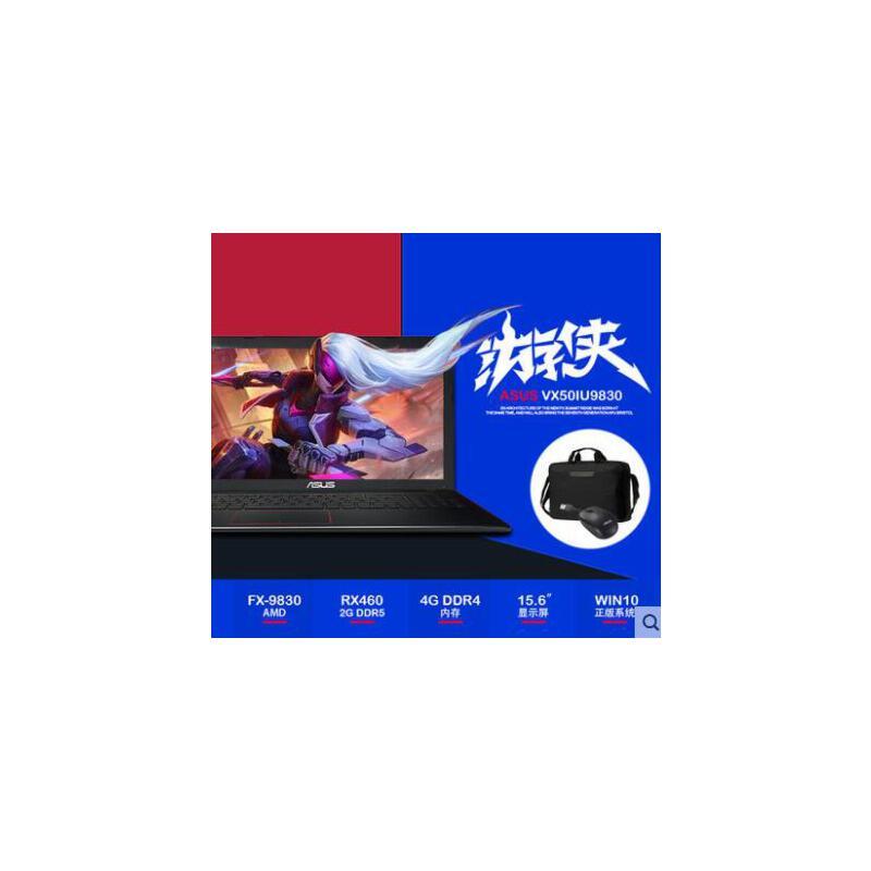 【支持礼品卡】Asus/华硕 ASUS VX50IU9830四核独显游戏笔记本15.6英寸飞行堡垒 7代9830P处理器 RX460独立显卡