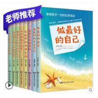 做最好的自己全套8册 适合初中生初一二小学生课外阅读书籍三四五年级必读励志读物 儿童故事6-9-10-12-14-15