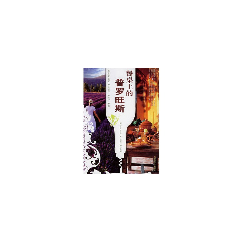 【JP】餐桌上的普罗旺斯 (法)乔鹿 ,郑志仁 陕西师范大学出版社 9787561326701 亲,全新正版图书,欢迎购买哦!