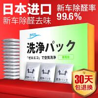 日本进口怡森汽车火山泥活性炭包新车除甲醛异味碳包车内除味去味
