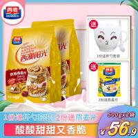 西麦水果燕麦片450*4袋装营养麦片即食谷物燕麦早餐冲饮代餐食品