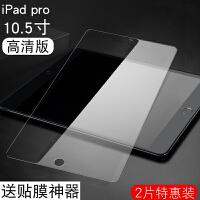 iPad air2钢化膜iPad2018新mini4苹果平板贴膜9.7/10.8英寸por迷你1/2 iPadpro