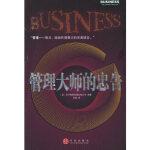 管理大师的忠告 [英]布卢姆斯伯里出版公司著,马浩 中信出版社 9787508604411