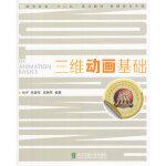 三维动画基础 张宇欧喜军龙艳军 北京交通大学出版社 9787512112414