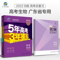 2021版曲一线5年高考3年模拟高考生物B版 新高考适用命提规律/提组分层精练