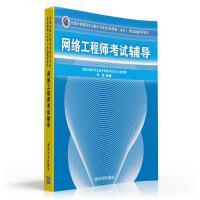 网络工程师考试辅导(2009版)(计算机技术与软件专业技术资格(水平)考试辅导用书)