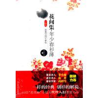 花间集 年少春衫薄(小情歌系列)