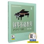 钢琴基础教程2(修订版)