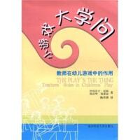 小游戏大学问:教师在幼儿游戏中的作用   南京师范大学出版社