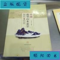 【二手旧书9成新】中国微型山水盆景制作与鉴赏 /马伯钦 上海科学