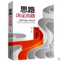 思路决定出路 人生哲学提高自身修养的书籍为人处世 成人企业管理职场经营智慧心里成长成功励志书籍小故事版 思路决定出路