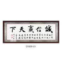 诚信赢天下字画装饰画牌匾中式国风书法企业公司办公室书房墙挂画