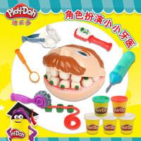 孩之宝培乐多彩泥小学生儿童手工玩具小小牙医套装无毒橡皮泥粘土