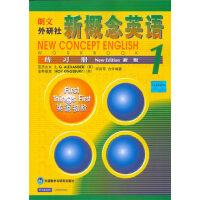 新概念英语1练习册 朗文外研社 第一册教材配套辅导练习书籍 外语教学与研究出版社