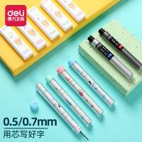 得力自动铅芯 清新可爱自动铅笔0.7笔芯 0.5按动自动笔芯 三支装
