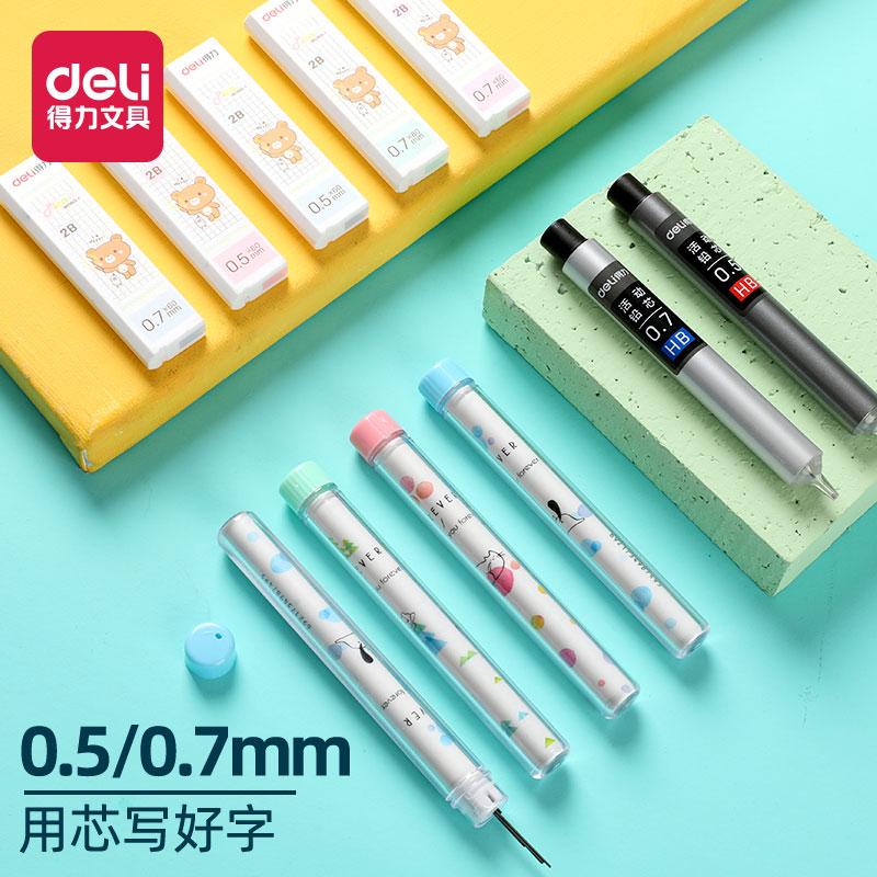 得力自动铅芯 清新可爱自动铅笔0.7笔芯 0.5按动自动笔芯 三支装 20支铅芯装